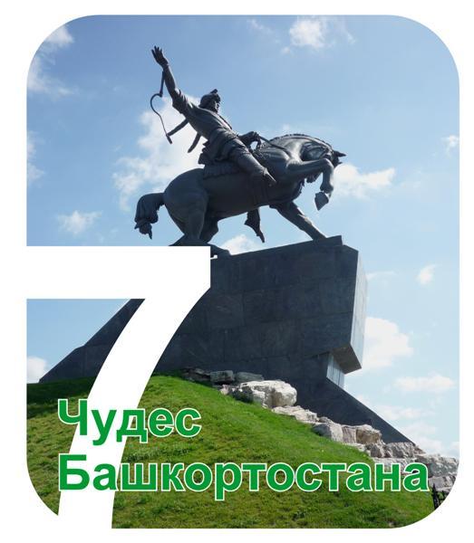 7 чудес Башкирии