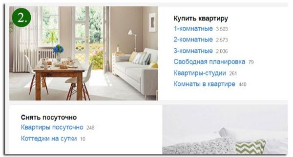 Пример рекламы недвижимости в Уфе Башкирия