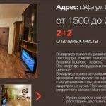 Пример квартиры в Уфе